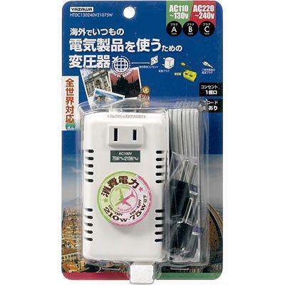 YAZAWA(ヤザワ) 海外旅行用変圧器130V240V210W75W  コード付き HTDC130240V21075W