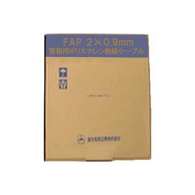 富士電線  FAP0.9×2C×200m