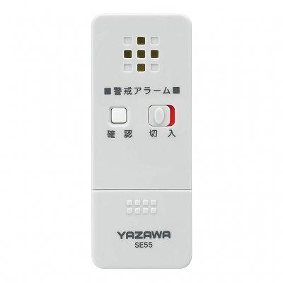 YAZAWA(ヤザワ)  SE55LG