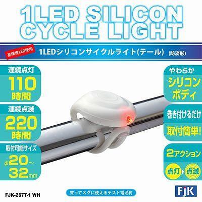 フジキン  FJK-267T-1WH