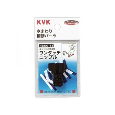KVK(ケーブイケー)  PZ807-13