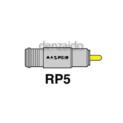 マスプロ  RP5-P