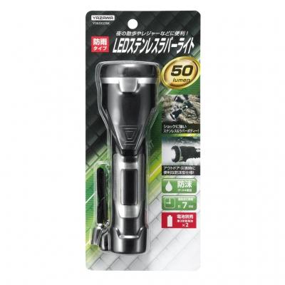 YAZAWA(ヤザワ) LEDステンレスラバーライト 50lm Y06S02BK
