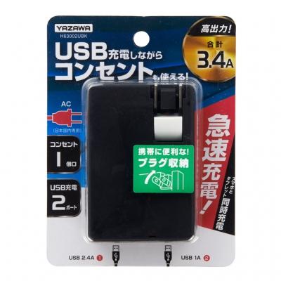 YAZAWA(ヤザワ)  H63002UBK
