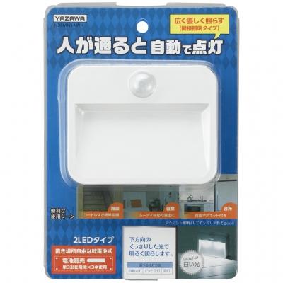 YAZAWA(ヤザワ) 乾電池式人感明暗ナイトライト2灯 NBSMN14WH