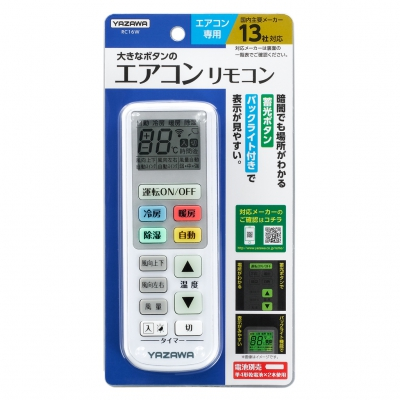 YAZAWA(ヤザワ)大きなボタンのエアコンリモコンRC16W