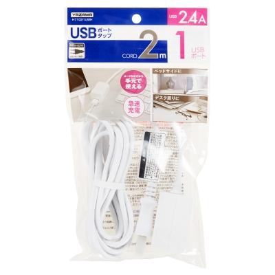 YAZAWA(ヤザワ)  H71021UWH
