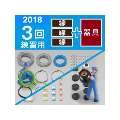 ホーザン 第二種電工試験練習用 2018年度用 3回セット DK-53-2018