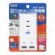 YAZAWA(ヤザワ) 海外でも日本でも使えるUSB充電器 3AC+2USB 4.8A VF48A3AC2U 画像4