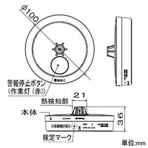 パナソニック 住宅用火災報知器 《ねつ当番》 電池式 薄型 定温式 単独型 移報接点なし SHK48155 画像2