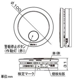 パナソニック 住宅用火災報知器 《けむり当番》 電池式 薄型 2種 単独型 移報接点付 SHK48453 画像2