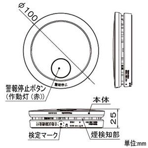 パナソニック 住宅用火災報知器 《けむり当番》 電池式 薄型 2種 単独型 移報接点なし SHK48455 画像2