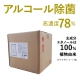 YAZAWA(ヤザワ)【ネット限定】高濃度アルコール78% 業務用 食品添加物エタノール製剤 リームテック 10LRT10L*