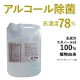 YAZAWA(ヤザワ)【ネット限定】高濃度アルコール78% 業務用 食品添加物エタノール製剤 リームテック 5LRT5L*