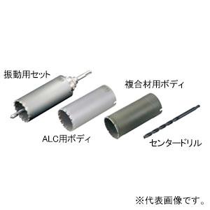 ユニカ 多機能コアドリルエアコン工事用セット(VFA) クリアケースセット 《UR21》 SDSシャンク 口径65mm シャンク径10mm UR21-VFA065SD 画像2