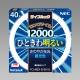 NEC(エヌイーシー) 環形蛍光ランプ《ライフルック》40W形 昼光色 FCL40EX-D/38-XL