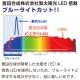 豊田合成 太陽光LEDデスクライトコンセント付き 10W ブラック TG008-D0001TY 画像2