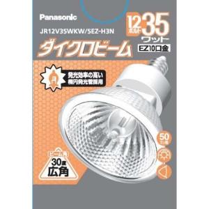 パナソニック ハロゲン電球 《ダイクロビーム》 高効率タイプ 50ミリ径 12V 35W形 広角 EZ10口金 JR12V35WKW/5EZ-H3N 画像2