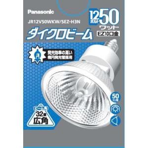 パナソニック ハロゲン電球 《ダイクロビーム》 高効率タイプ 50ミリ径 12V 50W形 広角 EZ10口金 JR12V50WKW/5EZ-H3N 画像2