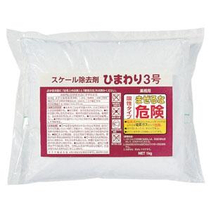 サラヤ スケール除去剤 《ひまわり3号》 希釈タイプ 内容量1kg 31598