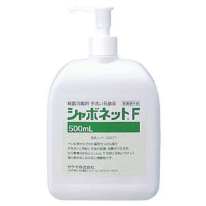 サラヤ 手洗い石けん液 《シャボネットF》 原液タイプ 内容量500ml 23277