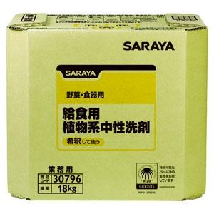 サラヤ 給食用植物系中性洗剤 業務用 希釈タイプ 内容量18kg 30796