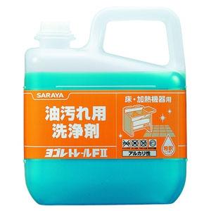 サラヤ 油汚れ用洗浄剤 《ヨゴレトレールFⅡ》 希釈タイプ 内容量5kg 30822