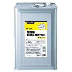 サラヤ 給食用植物系中性洗剤 業務用 希釈タイプ 内容量18kg 30829