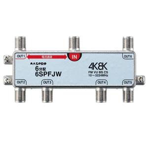 マスプロ 6分配器 屋内用 双方向 1端子電流通過型 3224MHz対応 6SPFJW-B