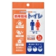アーテック 携帯簡易トイレ 大人・こども・男女兼用 1回使用分 ビニール袋付 76392