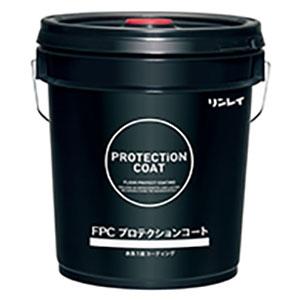 リンレイ 水系1液ウレタンコーティング剤 《FPCプロテクションコート》 液体タイプ 内容量18L 435031