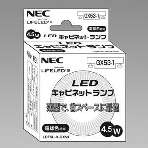 NEC LEDキャビネットランプ 小形電球40W相当 電球色相当 GX53-1口金 LDF5L-H-GX53