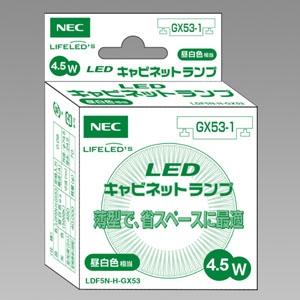NEC LEDキャビネットランプ 小形電球40W相当 昼白色相当 GX53-1口金 LDF5N-H-GX53