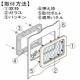 篠原電機 アルミ窓枠 プレス製汎用タイプ APY型(角型) IP55 金網入りガラス APY-4040A 画像2