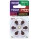 マクセル 補聴器専用ボタン形空気亜鉛電池 1.4V 6個入×5セット