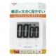 YAZAWA(ヤザワ) ビックディスプレイデジタルタイマー ホワイト T45WH 画像1