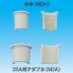 因幡電工 ドレンアダプター ドレンホース接続用アダプター 適合ドレンホース:DH-14/16、DHQ-14/16 NDH-1416S