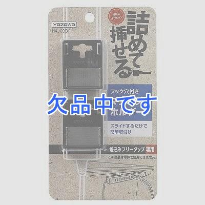 YAZAWA(ヤザワ)  HAJ03BK