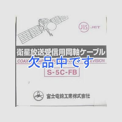 富士電線  S-5C-FB×100mクロ