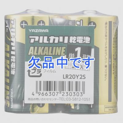 YAZAWA(ヤザワ)  LR20Y2S