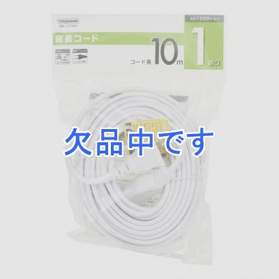 YAZAWA(ヤザワ) 延長コード1個口 10m ホワイト HSL1010WH