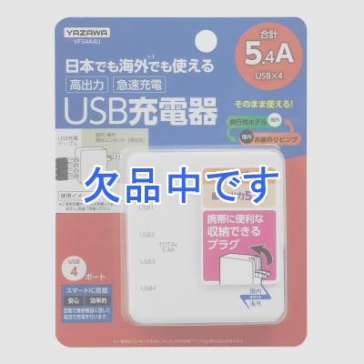 YAZAWA(ヤザワ)  VF54A4U