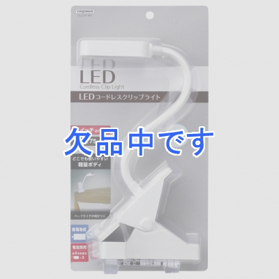 YAZAWA(ヤザワ) 乾電池式クリップライト CLLD01WH