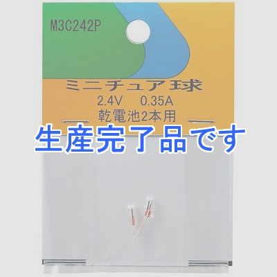 YAZAWA(ヤザワ) ミニチュア球 2.4V0.35A 2個入 M3C242P