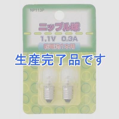 YAZAWA(ヤザワ)  NP113P