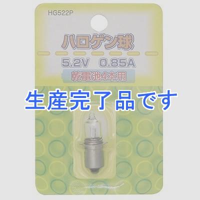 YAZAWA(ヤザワ) ハロゲン球 5.2V0.85A HG522P