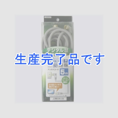 YAZAWA(ヤザワ) 【在庫限り】地デジ対応アンテナコード 5m S4CFL050