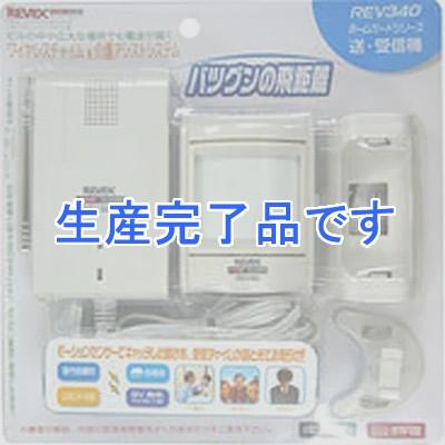リーベックス モーションセンサー&受信チャイム REV340