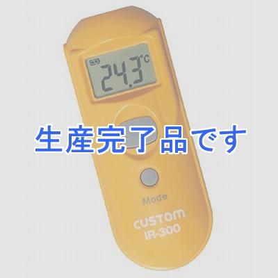 custom(カスタム)  IR-300