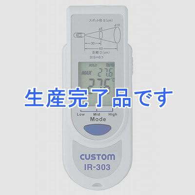 custom(カスタム)  IR-303